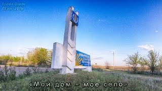 «Мой дом – мое село». Поселок Путь Ильича