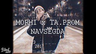 Морхи x Та.пром - Навсегда (2018)