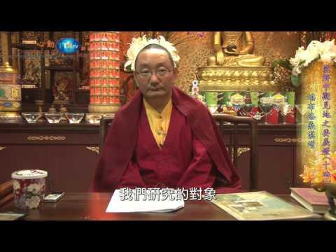 堪布洛桑滇增 【能解中觀見地之要義燈(14)】
