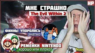 Финские игры, The Evil Within 2, Ремейки Nintendo