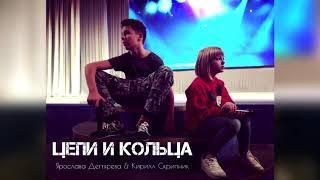 Линда - Цепи и Кольца (cover by Ярослава Дегтярева и Кирилл Скрипник)