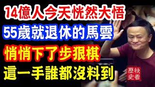 14億人今天恍然大悟!才55歲就退休的馬雲,其實悄悄下了一步狠棋…這一手誰都沒料到!