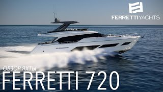Обзор яхты Ferretti Yachts 720 на Ferretti Group Private Preview в Монако