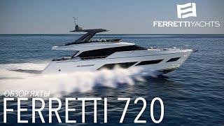 Обзор яхты Ferretti Yachts 720 на Ferretti Group Private Preview в Монако