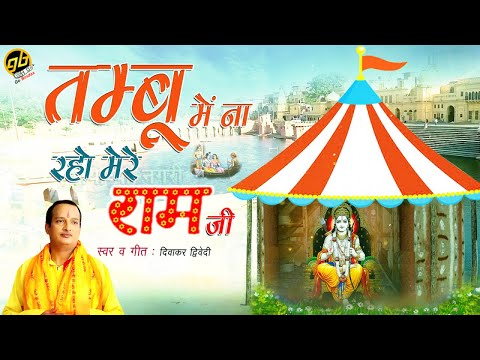 Diwakar Dwivedi - 2019 Ram Bhajan, तम्बू में न रहो मेरे राम जी, Tambu Me Na Raho Mere Ram,Full Video