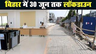 Bihar में 30 June तक बढ़ा Lockdown, केंद्र सरकार की गाइडलाइन रहेगी लागू | Prabhat Khabar - Download this Video in MP3, M4A, WEBM, MP4, 3GP