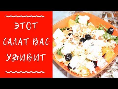 Как приготовить салат с АПЕЛЬСИНОМ / РЕЦЕПТЫ САЛАТОВ / ПП