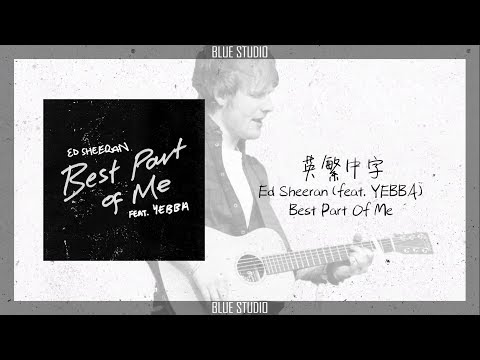 《那最美好的部分》Ed Sheeran - Best Part Of Me (feat.YEBBA)英繁中字🎶