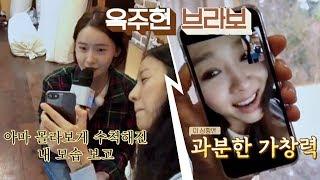 옥주현과 영상통화 라이브(♬) 액정 뚫는 고음 발사↗↗ 효리네 민박2 11회