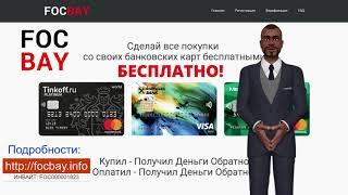 ✅ FOCBAY (ФокБэй) - Каталог Бесплатных Покупок! (1 мин.)