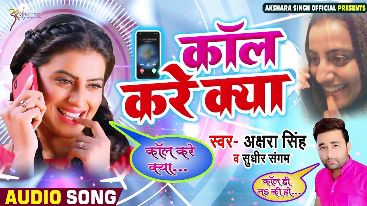 Call Kare Kya  Hindi lyrics