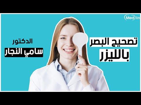 الدكتور سامي النجار أخصائي طب العيون