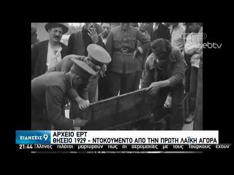 Αθήνα 1929 – Ψηφιοποιήθηκε από το Αρχείο της ΕΡΤ | 09/06/2020 | ΕΡΤ