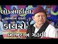 Gujarati Dayro
