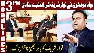 Every Enemy Of Pakistan Is A Friend Of Nawaz Sharif | Headlines 3 PM | 24 July 2021 | Express | ID1F
