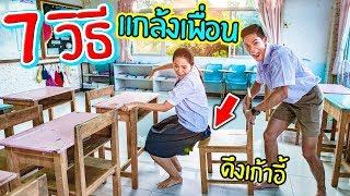 ฟ้องครูแน่!!! 7 วิธี แกล้งเพื่อน ในห้องเรียน!!! เปิดเทอมวันแรก   พี่เฟิร์น 108Life