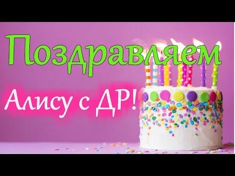 Поздравляем Алису с Днем рождения | Подготовка к вечеринке