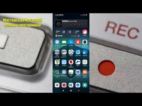 Лучшее приложение для записи разговоров на Android 9 проверено на Xiaomi Redmi Note 8T