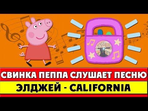 Свинка Пеппа слушает песню Элджей - California