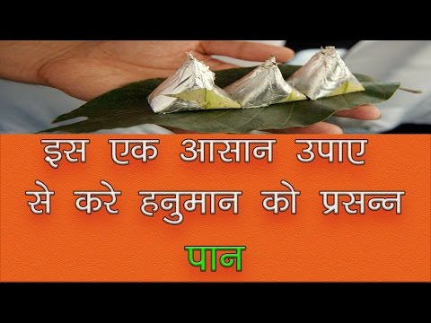 हनुमान जी को प्रसन्न करने का सरल उपाय है पान - Hanuman ji ko prasan karne ka upay paan