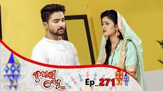 Kunwari Bohu | Full Ep 271 | 22nd Aug 2019 | Odia Serial – TarangTV