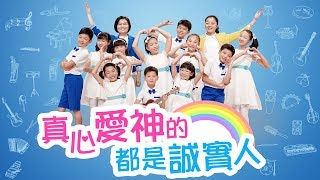 兒童敬拜讚美-歌舞mv《真心愛神的都是誠實人》