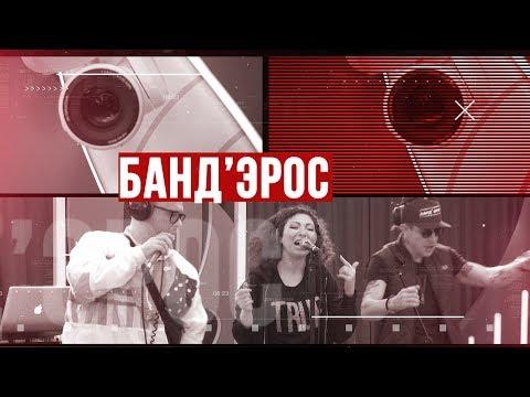 Золотой Микрофон - телеверсия концерта группы Банд'Эрос
