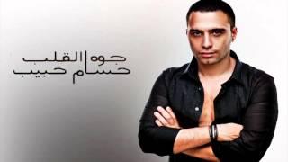 تحميل اغاني حسام حبيب - جوه القلب / Hossam Habib - Gowa Ela2lb MP3