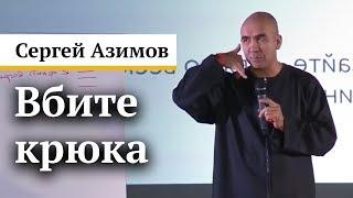 Вбитие крюка - Сергей Азимов