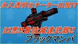 ピクセルガン永久透明チータ出現!?最強減速武器ブラックマンバが強すぎる!!pixelgun3D