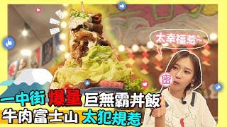 【下班Go Fun吧!】台中美食第四彈!一中商圈超狂美食熱搜!