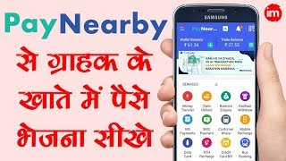 Paynearby money transfer kaise kare - Transfer money to customer account in paynearby Hindi - Download this Video in MP3, M4A, WEBM, MP4, 3GP
