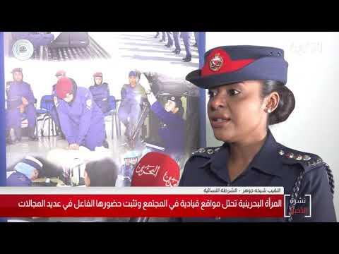 الاحتفال بيوم المرأة البحرينية تحت شعار (المرأة البحرينية في التعليم العالي وعلوم المستقبل ) 2/12/2019