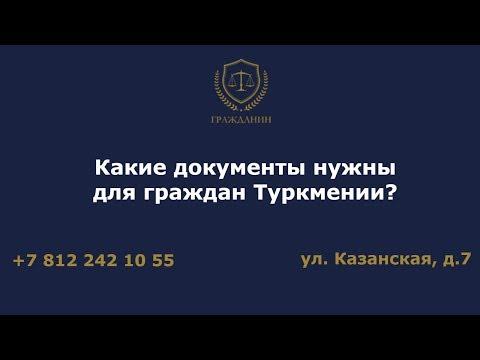 Какие документы нужны для граждан Туркмении