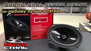 Блины Ural. Трэш-подбор аудиосистемы за 5 тысяч рублей