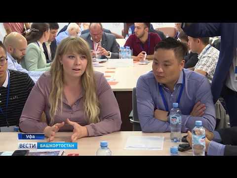 В Уфе проходит Второй международный форум «Время экспортировать»