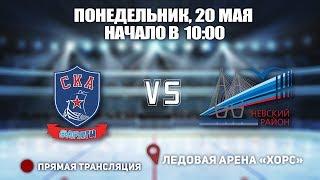 🏆Кубок Ладоги 2012  🥅 СКА-Варяги 🆚 Невский Район ⏰20 мая, начало в 10:00  📍 Арена «ХОРС»
