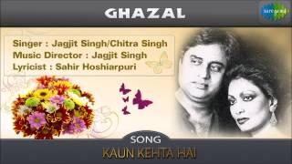 Kaun Kehta Hai | Ghazal Song | Jagjit Singh, Chitra Singh