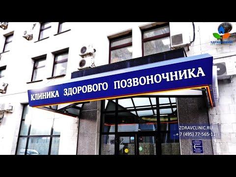 Клиника здорового позвоночника «Здравствуй!» на Октябрьской