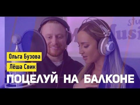 Ольга Бузова Amp Леша Свик Поцелуй на балконе Премьера песни 2019
