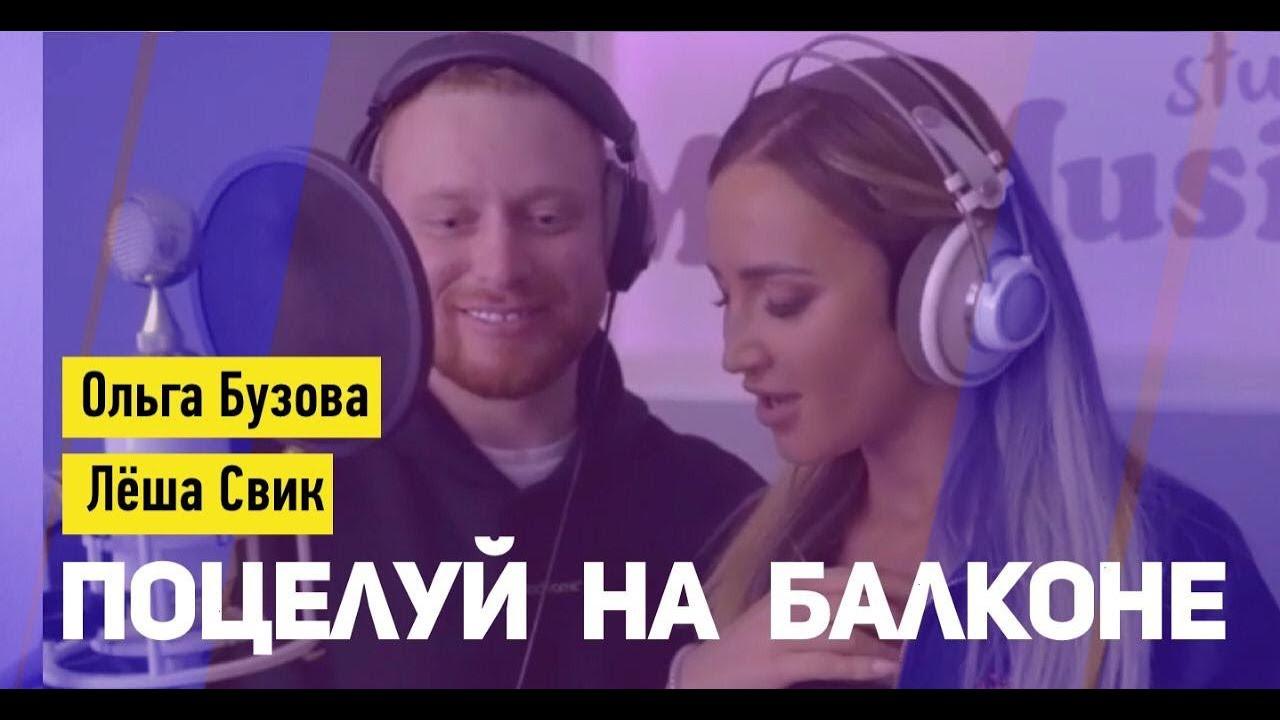 Ольга Бузова & Леша Свик — Поцелуй на балконе