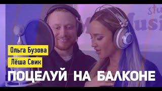 Olga Buzova  Lesha Svik Поцелуй на балконе