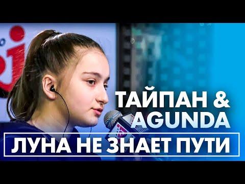Тайпан & Agunda - Луна Не Знает Пути (Live @ Радио ENERGY)
