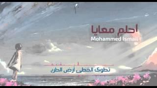 احلم معايا - موسيقى Piano Cover تحميل MP3