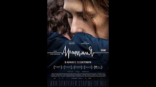Аритмия (2017) - Трейлер HD. Премьера 12 октября