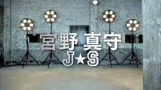 宮野真守「J☆S」MUSIC VIDEO(Short Ver.)
