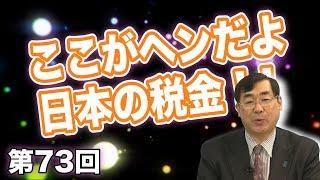 第73回 ここがヘンだよ日本の税金!!