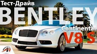 Test Drive - Bentley Continental GT V8S / Испания Марбелья ПуертоБанус