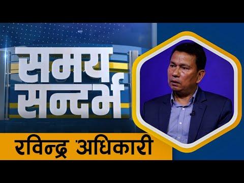 नेपाल-खनाल समूह पार्टीमा पनि बस्न नसक्ने छाडेर पनि नजाने ? अब कसरी हुन्छ सहमति ?| रविन्द्र अधिकारी
