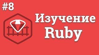 Уроки Ruby для начинающих / #8 - Цикл While и цикл For